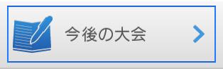 スイムレコードモバイル